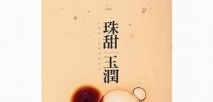 台灣胃-食物肖像系列 珠甜玉潤