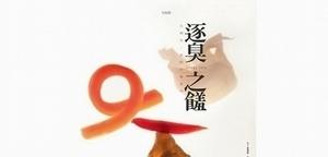 台灣胃-食物肖像系列 逐臭之饈