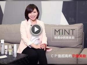 柳燕@明潮美妝(影音專欄) 「CP值超高的平價美妝」