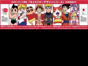 動漫人物成為2020東京奧運最佳代言人!日本奧委會推出多款卡通人物紀念商品