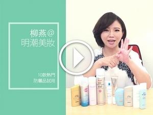 柳燕@明潮美妝(影音專欄)10款熱門防曬品試用心得分享