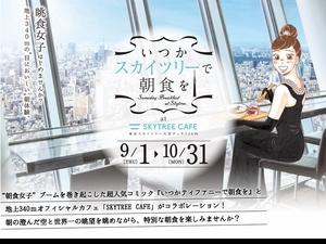 享用340米高空早餐!東京晴空塔與人氣美食漫畫推聯名企劃