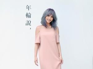 楊丞琳夢幻紫髮揭幕年輪說 長期吃抗生素開始懂慢活