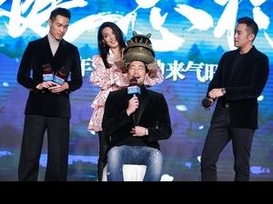 《健忘村》北京發布會 舒淇全程裝失憶