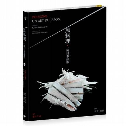 精雕細琢的純粹-《魚料理:一種日本藝術》