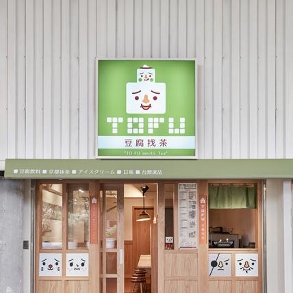 日本豆腐人TO-FU公仔來台賣霜淇淋豆腐花,邊喝邊拍照,根本文青天堂!