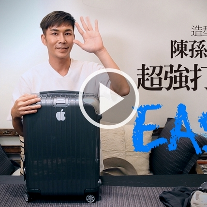 第一次打包就上手!造型師陳孫華教你超強行李收納術!