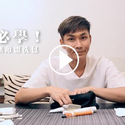 造型師陳孫華10分鐘打包 全靠無敵盥洗包!
