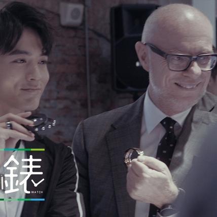 青春20 明潮玩錶 vs CK watches + jewelry總裁Carlo Giordanetti