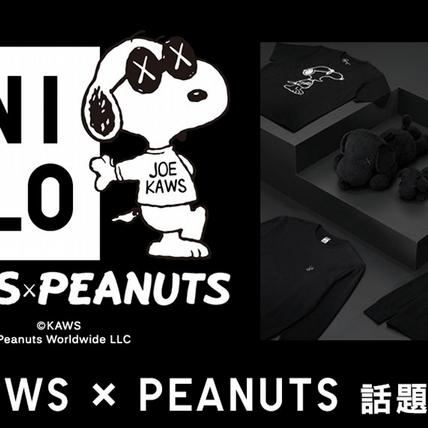 暗黑史奴比出沒!UNIQLO KAWS X PEANUTS UT聯名系列 黑色特別版現身