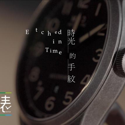 【明潮玩錶】時光的手紋    Etched In Time