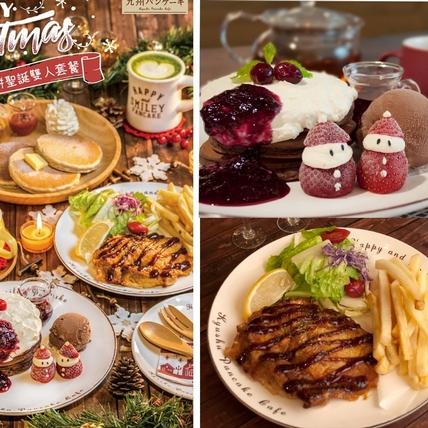 快揪另一半一起吃!九州鬆餅推出聖誕限定雙人套餐,鹹甜味蕾一次滿足