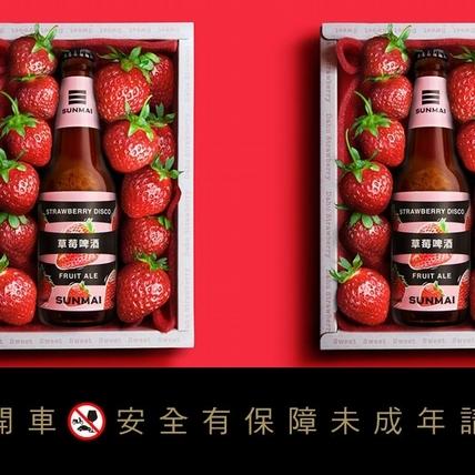 每一口都是粉紅泡泡!金色三麥季節限定草莓啤酒,今年絕對要喝到!