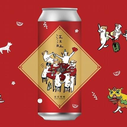 過年最應景啤酒就這瓶!臺虎精釀狗年限定水果啤酒讓你越喝越旺