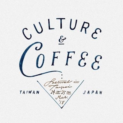 文青咖啡迷必朝聖!第二回Culture & Coffee Festival in Taipei本周末登場