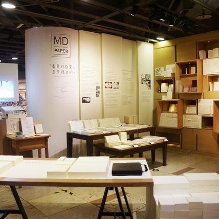 MD PAPER PRODUCTS首次海外品牌展,好紙讓你書寫更有FU