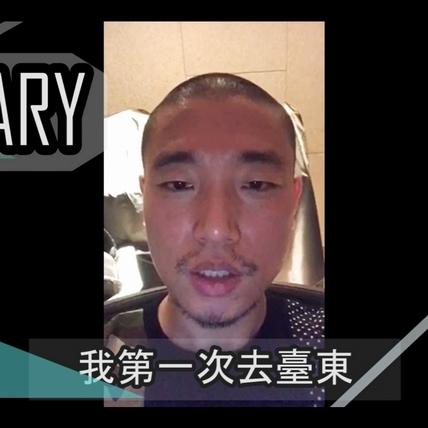 GARY全中文問候獻誠意 攜手孝琳9/1台東開唱