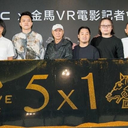 侯孝賢領軍5導拍VR電影《5 x 1》 透露下部作品仍是武俠片