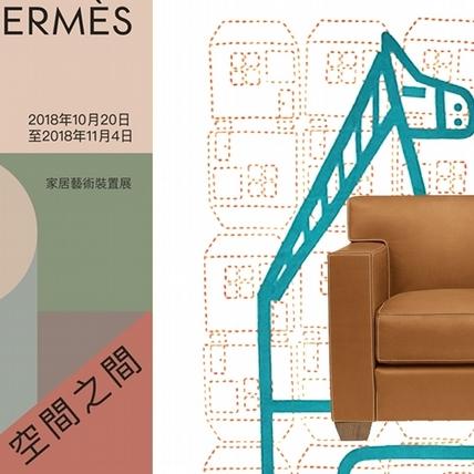 全球首站!愛馬仕「空間之間」家居藝術裝置展5大亮點搶先看