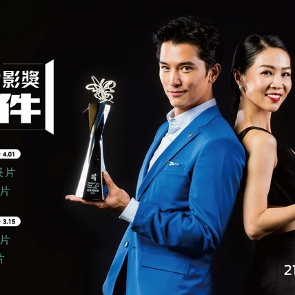 辣台片照過來! 第21屆台北電影節雙競賽徵件開跑