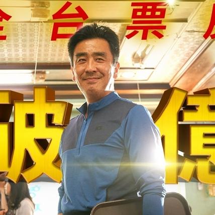 《雞不可失》搞笑出頭天 成第四部在台破億韓片!