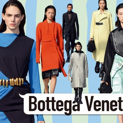 〈2019秋冬米蘭女裝周〉Bottega Veneta  透明屋裡迎向未來