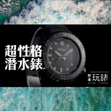 明潮玩錶 X Baselworld / Seiko超性格潛水錶!