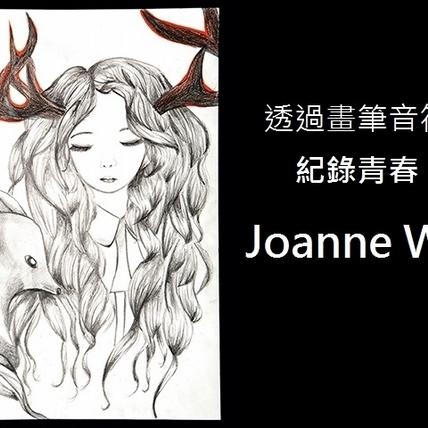 透過畫筆音符紀錄青春 Joanne Wu 藉創作傳達暗戀心境
