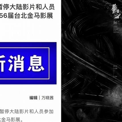中國電影局下令「暫停參加金馬」 執委會表遺憾「會照常舉辦」