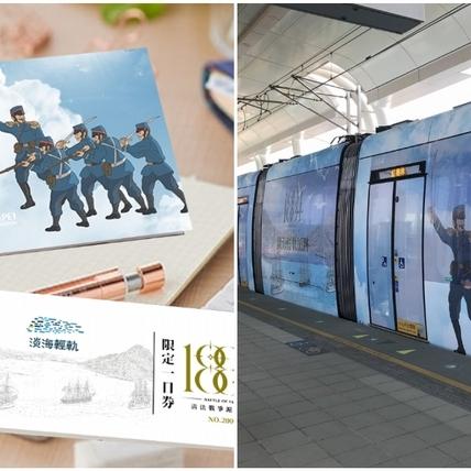 淡海輕軌推「動漫彩繪列車」紀念清法戰爭135周年!雙十國慶啟航並發售限量紀念套票,車票迷必去