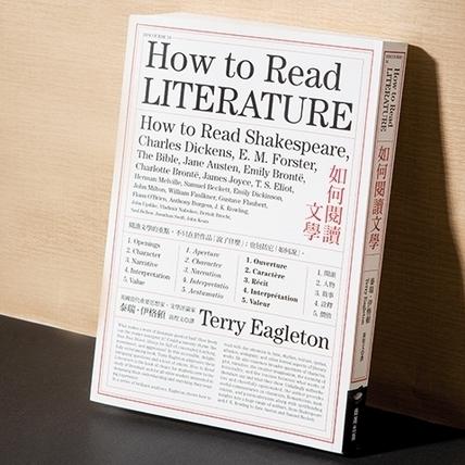 簡愛的好運氣    泰瑞伊格頓《如何閱讀文學》