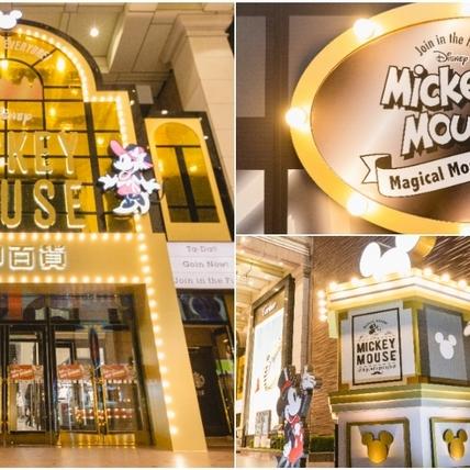 迪士尼控快衝!「米奇與好朋友」限定店高雄漢神登場,復古打卡點、獨家商品多到逛不完!
