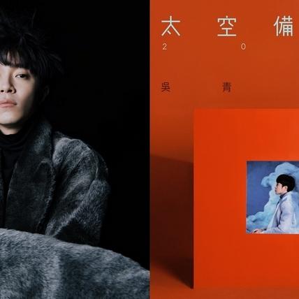 吳青峰二月唱回小巨蛋 附中處男作不限量供收藏
