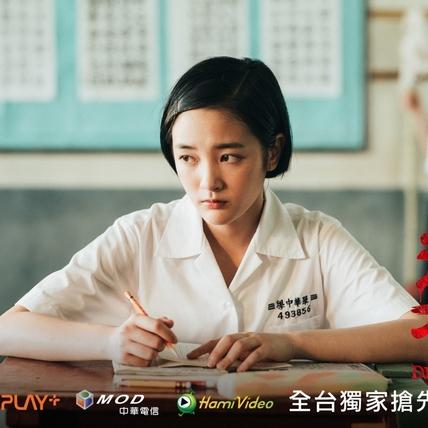 《返校》太夯引數位版權爭奪戰! CATCHPLAY +、中華電信聯手1月15日搶先上架