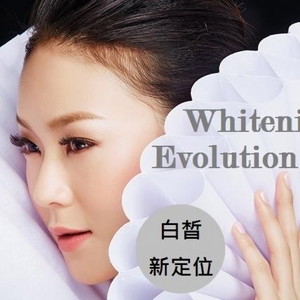 白皙新定位