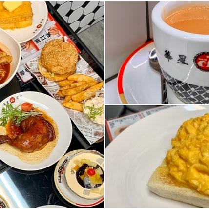 香港人氣茶餐廳「華星冰室」在東區!香滑奶茶、嫩滑炒蛋多士療癒力報表,還有台灣限定漢堡,好吃到陳奕迅都推薦!