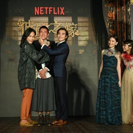《彼岸之嫁》首映會超喜氣!人鬼神輪抱超嗨