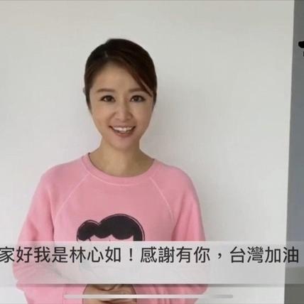 林心如粉色衣上身為醫護人員打氣! 響應捐茶抗疫活動