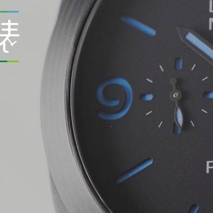 明潮玩錶 x Panerai / 跟著沛納海上材質課!2020新品時髦亮相