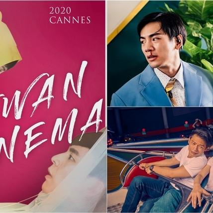 「台灣電影館」登坎城電影市場展! 賴雅妍、桂綸鎂新片國際亮相
