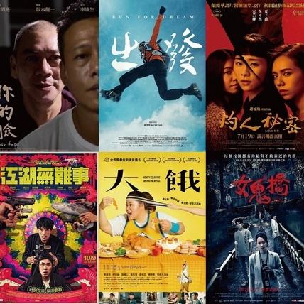 台北電影節/「台灣電影行銷獎」入圍名單出爐! 《返校》、《女鬼橋》等10片提名