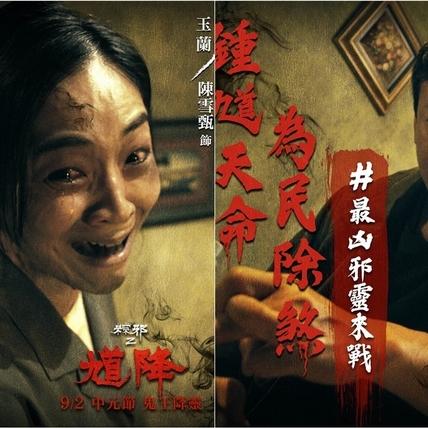 《粽邪2》驚嚇效果再升級! 女星飆「怪物級演技」