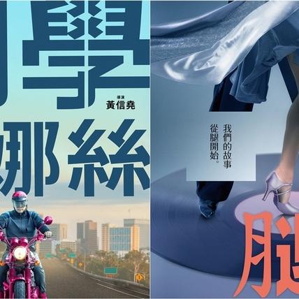 《同學麥娜絲》、《腿》前導海報搞創意! 黃信堯騎粉紅重機回歸