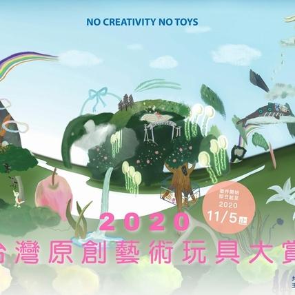 最高獎金有10萬!2020 台灣原創藝術玩具大賞徵件活動開跑
