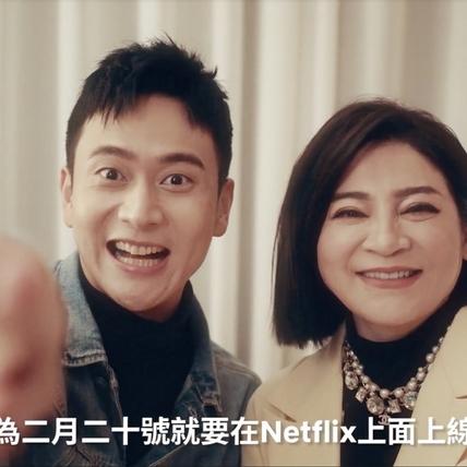 《同學麥娜絲》2月20日Netflix獨家上線!「閉結」劉冠廷合體王彩樺耍萌