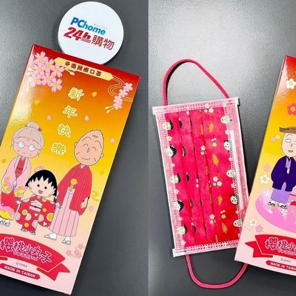 「櫻桃小丸子新年口罩」濃厚過節氣氛超級卡哇伊PChome獨家預購!