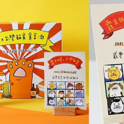 擬貓化川普、館長太萌!「台灣貓黨」推出貓主子聯名周邊「2021貓年限量桌曆、插畫啤酒」露天拍賣療癒開賣