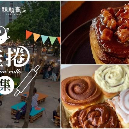 限時2天!全台首場「肉桂捲市集」在台北,超過25家人氣肉桂捲、6家獨家預購款,現在訂還來得及