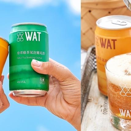 WAT X 檀島茶餐廳聯名港味氣泡雞尾酒!「檀島凍檸茶、冷萃綠茶」2款易開罐設計,全家獨家開賣中