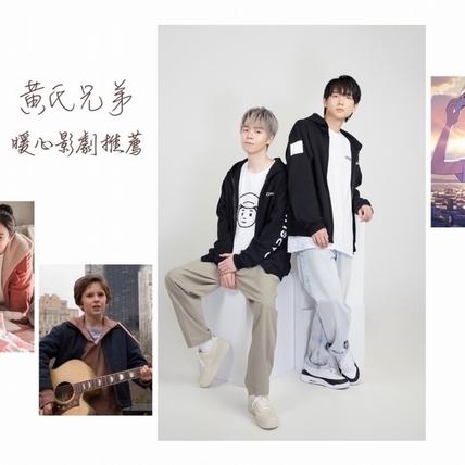 獨/黃氏兄弟影劇推薦清單!「做一個有溫度的人」WFH暖心不憂鬱